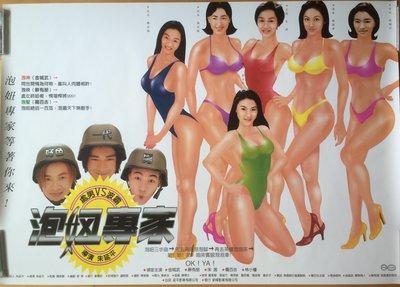 泡妞專家 (The pick-up Artist) - 蘇有朋、金城武 - 台灣原版電影海報 (1996年)