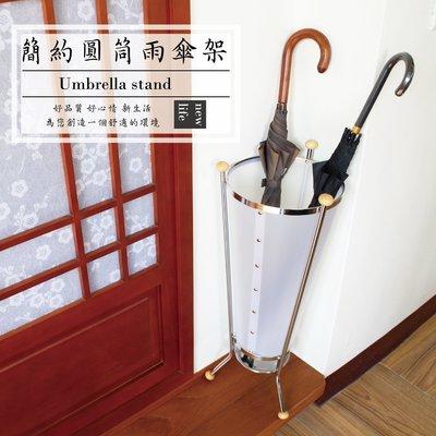 日式簡約收納傘桶/圓筒雨傘架【SL-IB01】