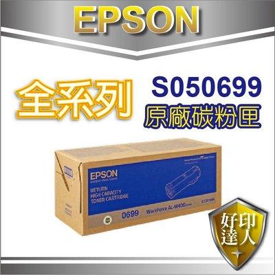 【好印達人】EPSON 原廠碳粉匣 C13S050699 / s050699 (高容量) 適用M400DN