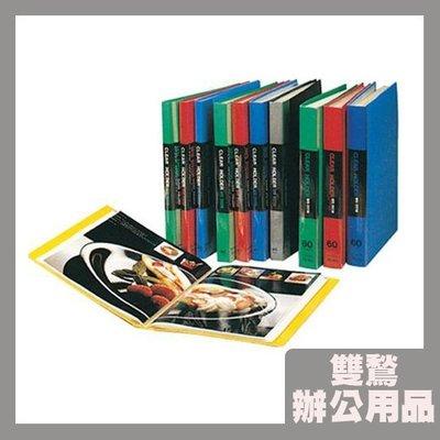 【勁媽媽】(20本入)雙鶖 40頁 PP資料簿 (附有內頁) 640 (資料本/資料夾)