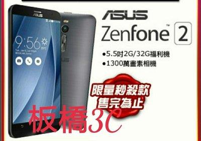 福利品 原廠保固3個月 ASUS ZenFone 2 ZE551ML 2G/32G 板橋 可面交 請看關於我 寄100$