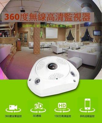居家監控 工廠監控 無線 高清WIFI 監控 VR全景攝影機