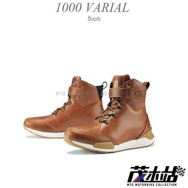 ❖茂木站 MTG❖ 美國 ICON 1000 VARIAL BOOT 中筒騎士靴 綁帶 D3O 中筒 耐磨 皮革。咖啡