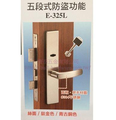 現貨附發票『寰岳五金』COE -E325L 快速開門 五段式匣式葉片鎖(右) 白鐵絲面 護套式葉片鑰匙 連體水平鎖