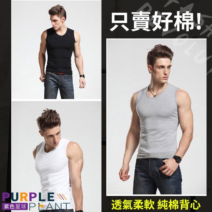 【紫色星球】100%純棉舒適 柔軟彈性 透氣性強 背心【T0001】坦克背心 素面背心 男內衣 短袖上衣 M-2XL