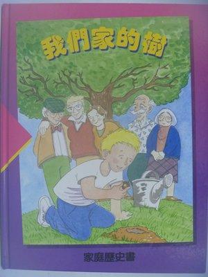 【月界二手書店】我們家的樹-家庭歷史書(絕版)_馮美玲_時華有趣的幼學文庫_附注音  〖少年童書〗AIL