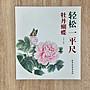 正大筆莊~  【牡丹蝴蝶】輕鬆一平尺 天津楊柳...