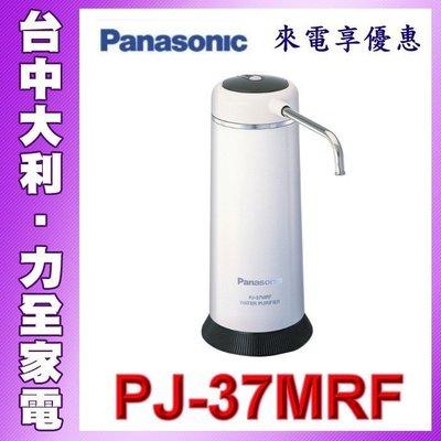 【台中大利】【國際牌Panasonic】桌上型除菌濾水器【PJ-37MRF】先問貨  安裝另計
