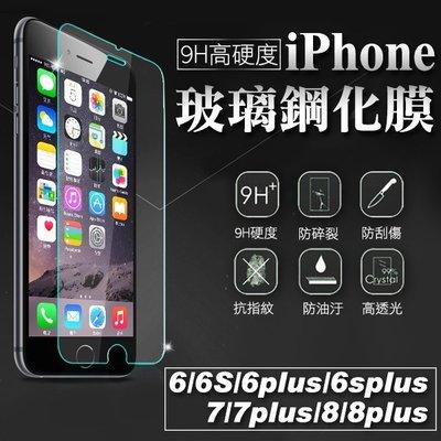 【9H 鋼化玻璃保護貼 】Apple iphone 8 iphone 7 6s plus iphone 鋼化模 全款式