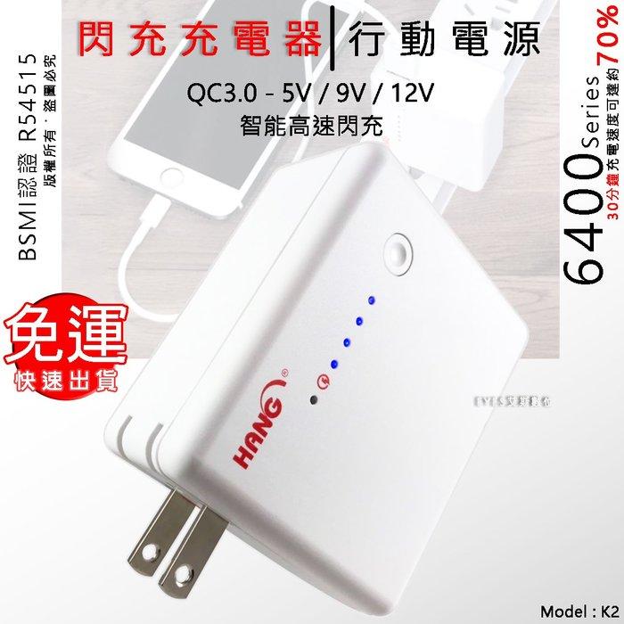 認證品免運 超極速2合1【Hang K2】行動電源+旅充頭 6400 QC3.0 隨身移動快充 行動電源 旅充頭 充電器