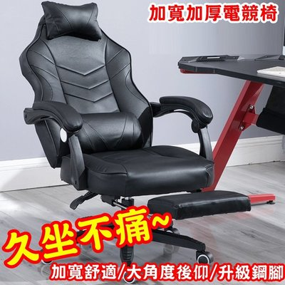 H&C【加寬加厚電競椅】(全面加厚、大角度後仰、帶擱腳墊、附腰頸双枕) 電競椅 沙發椅 電腦椅 辦公椅 工作椅 電腦桌