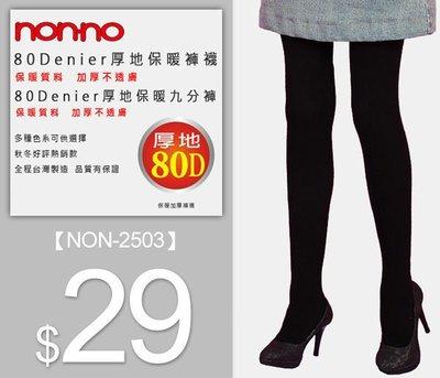 **幸福泉** 儂儂【NON-2503】non-no 80丹厚地保暖褲襪/九分褲.特惠價$29 ~ 台灣製