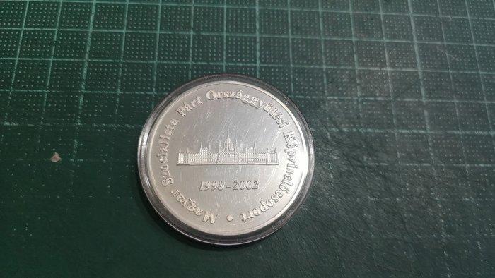 Hungary (匈牙利) Szocialista Part紀念鍍銀章,直徑40mm, 重量約30公克 #190976