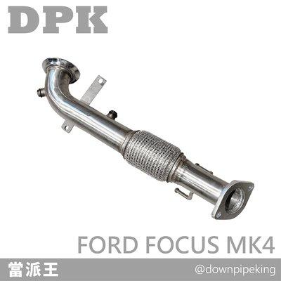 【當派王】福特 Ford Focus MK4 排氣管當派/頭段 改裝|直通 200鉬觸媒