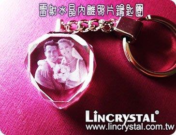 愛心型鑰匙圈 水晶內雕個性化 客製化~...