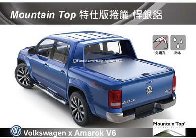||MRK|| Mountain Top 特仕版捲簾-悍銀鋁 Amarok V6 安裝另計 皮卡