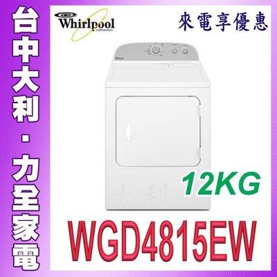 先問貨【台中大利】Whirlpool 惠而浦 12KG 瓦斯型 乾衣機 WGD4815EW 來電享優惠