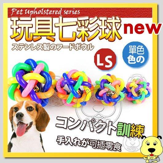 【幸福培菓寵物】dyy》犬貓七彩球玩具‧直徑小5cm 特價39元