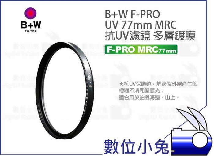 數位小兔【B+W F-PRO 010 77mm UV MRC 抗UV濾鏡 多層鍍膜】公司貨 抗紫外線 濾鏡