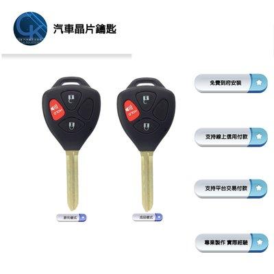 【CK到府服務】豐田汽車 TOYOTA CAMRY 汽車鑰匙 WISH 汽車鑰匙 汽車晶片鑰匙 遙控器鑰匙 原廠型鑰匙