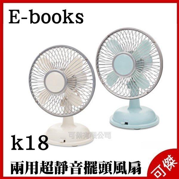 E-books K18 復刻版超靜音兩用擺頭風扇 桌扇 電風扇 小桌扇 迷你扇   USB迷你風扇 可傑