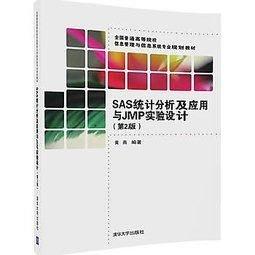 簡體書 全新 台灣現貨【SAS統計分析及應用與JMP實驗設計(第2版)】 9787302450559 清華大學 黃燕