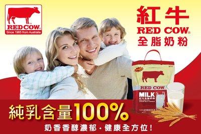 《正媽媽烘培屋》沖泡與烘培皆可使用 紅牛全脂牛奶粉 1 kg 分裝包  (非原包裝) (10包免運)