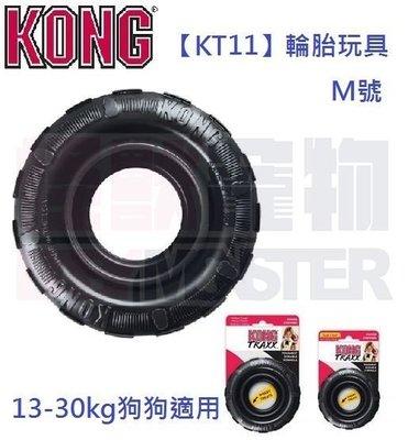 怪獸寵物Baby Monster【美國KONG】KT11-輪胎玩具(M號) 13-30kg狗狗適用