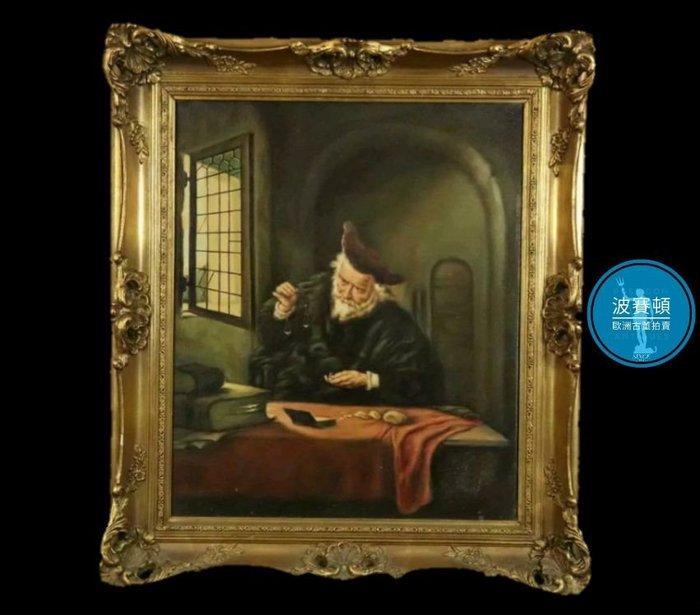 【波賽頓-歐洲古董拍賣】歐洲/西洋古董 荷蘭古董 手工老木框 黃金秤(The gold-weigher)寫實人物臨摩油畫 (尺寸:77×67公分)