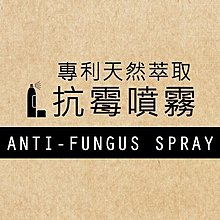 組合包 抗霉噴霧 + 皮革滋潤保養乳 換季防霉好幫手 專利天然萃取抗霉噴霧 MIT台灣製造 Ovan