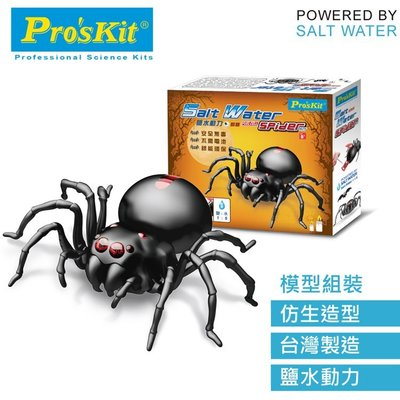 又敗家@台灣製造Proskit寶工科學玩具鹽水燃料電池動力蜘蛛GE-751創意環保無毒親子益智玩具科玩創新DIY模型MIT寶工科玩安全動腦益智玩具