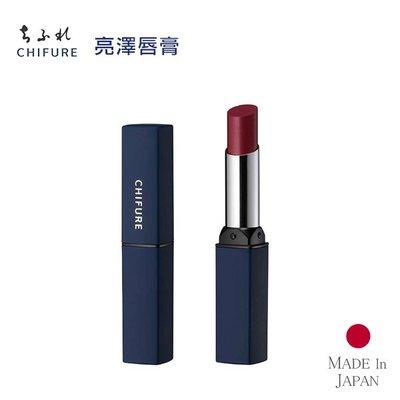 日本 CHIFURE 亮澤唇膏 2.5g 多色可選 藍管口紅 高顯色 霧面唇膏 【V111005】YES 美妝