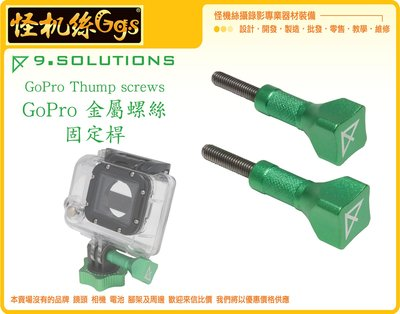 怪機絲 9.SOLUTIONS GoPro Thump screws GOPRO 固定強化螺絲 固定 夾具 金屬 螺絲