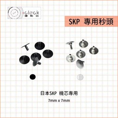 【鐘點站】SKP 機芯專用 秒頭 / 取代秒針 / 黑銀雙色 / 單個售價