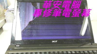 筆電面板維修 全新ACER Asprie V13 V3-371 CB5-3111 13.3吋LED 面板破裂 螢幕維修 新北市