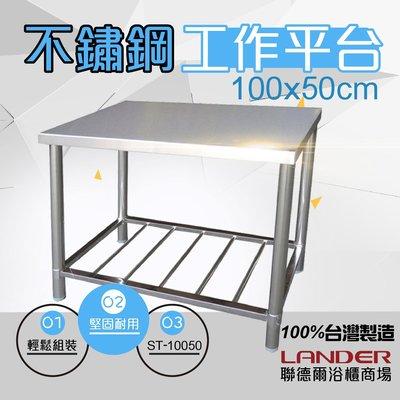 聯德爾《ST-10050》不鏽鋼100公分工作平台/工作桌 (含稅附發票)