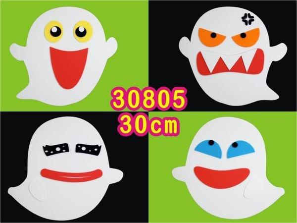 新品30805~佈置圖案專區~≡萬聖節系列≡鬼~4隻入~佈置特  中