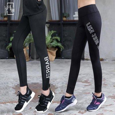 運動褲女-彈力緊身跑步訓練運動健身褲女速干瑜伽褲透氣九分長褲