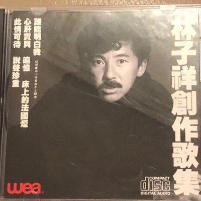 林子祥CD 95%新21+++++頭版