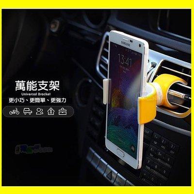 機車 自行車腳踏車支架 汽車用多功能手機車架 iphone6S i6+ Z3+ Z5P 紅米 Note4 Note5
