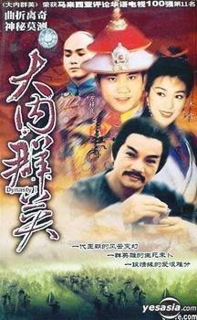 【大內群英】1-2部 萬梓良 姜大衛 全集4碟(雙語)DVD