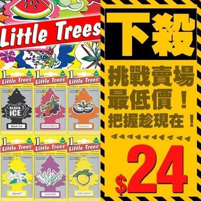 **幸福泉** 加州淨香草【SAL-274】LITTLE TREES 小樹香氛片(一).特惠價$24