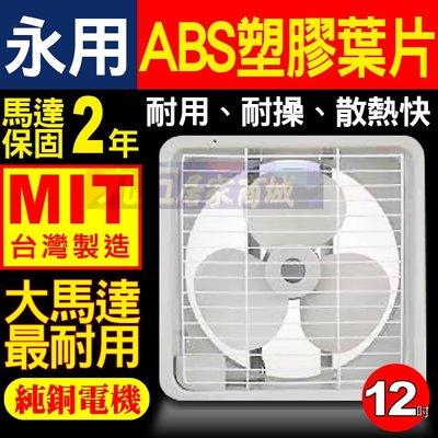 含稅 永用牌 FC-312 ABS塑膠葉片 12