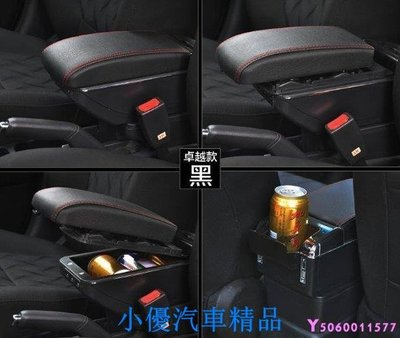 【現貨】三菱 MITSUBISHI COLT PLUS 中央扶手 扶手箱 雙層中央扶手 可升高 USB充電❁小優汽車精品❁現貨❁