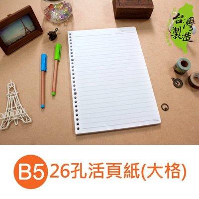 珠友 NB-26900 B5/ 18K 26孔活頁紙/ 80張(大格) 好好逛文具小舖 台南市