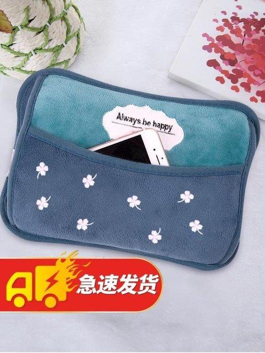 揚子防爆熱水袋充電式暖手寶煖寶寶毛絨萌萌可愛韓版注水女暖水袋 茱莉亞