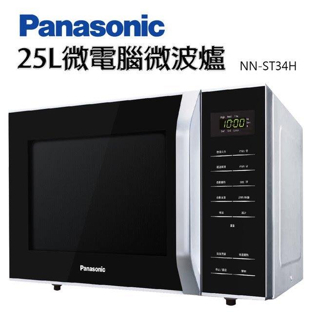 新上架 【Panasonic 國際牌】25L微電腦微波爐(NN-ST34H) 公司貨 含運
