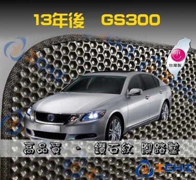 【鑽石紋】13年後 GS300 腳踏墊 / 台灣製造 工廠直營 / gs300腳踏墊 gs300海馬 gs300踏墊