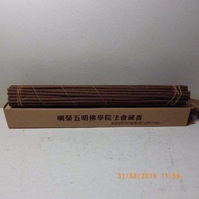 紫晶宮***喇榮五明佛學院法會藏香,為學院四大法會指定自然藏香生產的法會專用香品