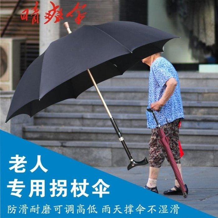 雨傘禮品雨傘多功能加固老人防身可分離防滑登山手杖晴爽傘WY